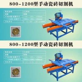 瓷砖切割机生产销售.多功能瓷砖切割机厂家直销