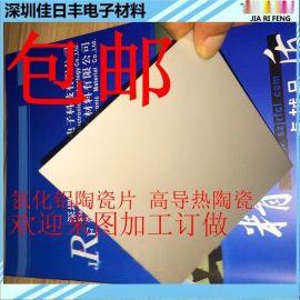 氮化铝陶瓷. 0.38mm*114mm*114mm. 氮化铝陶瓷片. 非标加工氧化铝