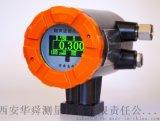 华舜HS-2000外置式超声波液位计
