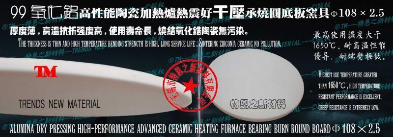 99氧化铝干压高性能陶瓷加热炉热震好承烧圆底板窑具φ108×2.5