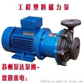 CQF型耐腐蚀塑料磁力泵