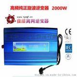 供應佳潔牌高頻純正旋波逆變器(2000W)