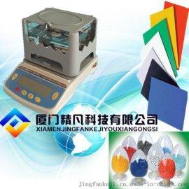 塑料体积密度测试仪, 塑料颗粒比重计