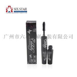 定制款彩妆睫毛膏包装盒化妆品包装纸盒