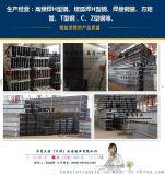 高频焊接h型钢规格表,埋弧焊接H型钢华夏天信厂家