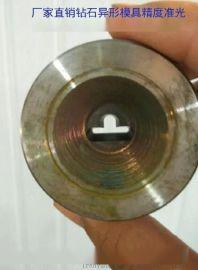 聚晶钻石异形拉丝模具