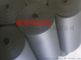 宿州B1级橡塑保温板不干胶贴面厂价