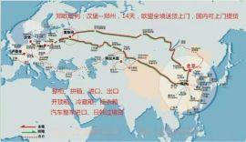 德国汉堡铁路专线 郑州火车 全程陆运 进出口班列每周各4班 20小柜 40大柜 拼柜货物皆可