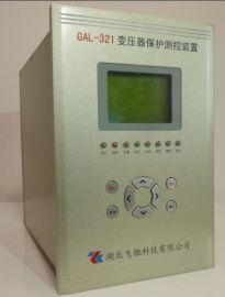 GAL-326变压器高后备保护测控装置