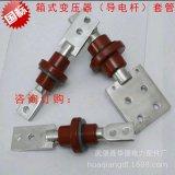 工厂现货供应变压器套管导电杆 接线端子美式箱变套管规格齐全