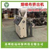 65熔喷布挤出生产线 非织造布喷熔机 无纺布单机生产设备
