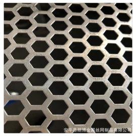 厂家直销铝板冲孔网 外墙装饰六角孔铝板网 商场吊顶六角孔冲孔板