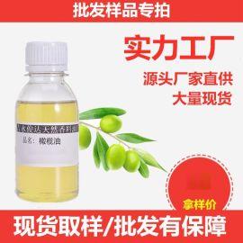 源头厂家供应 初榨橄榄油 橄榄油护肤 橄榄精油 橄榄油护肤基础油