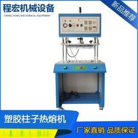 塑膠柱子熱熔機 塑膠熱壓機械 電子產品熱熔機