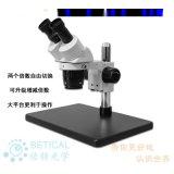 XTL-6013B3型大平臺雙目體視顯微鏡 10/30倍高清放大鏡廠家直供