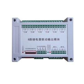 HAK-5-08D 8路继电器联动输出模块