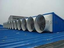 A食品廠車間專用排水蒸氣設備/負壓喇叭扇風機