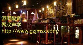 酒吧用什么材料隔音效果好 酒吧吊顶隔音用什么材料