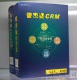 中山市任我行CRM客户关系管理软件