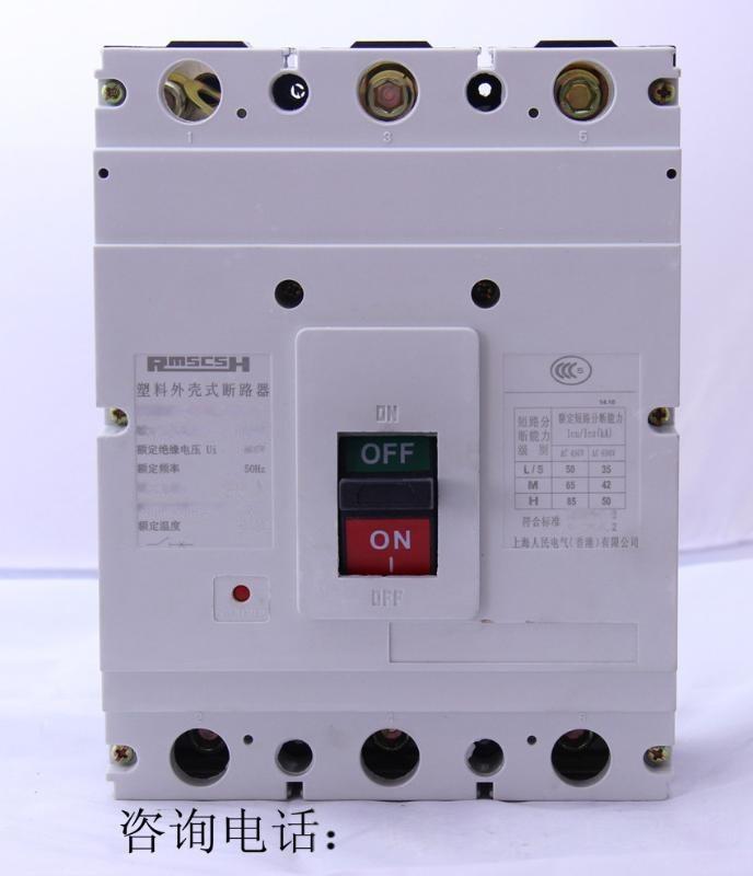 RMM1-800 3300 上海人民 塑壳断路器