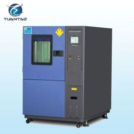 厂家特价-70℃高精度LED恒温恒湿箱 可程式恒温恒湿试验箱
