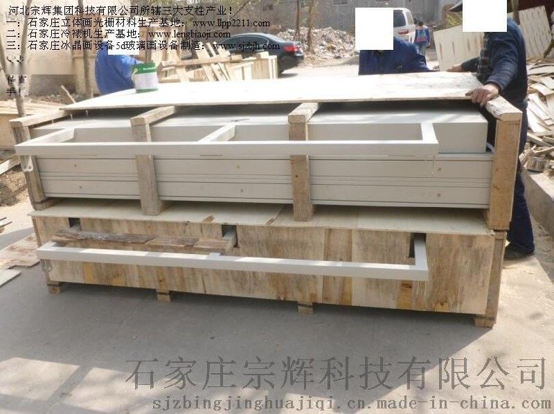 包头冰晶画设备制造厂 包头冰晶画uv合成机