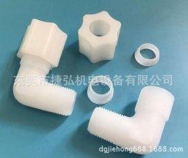 耐酸鹼塑料管接頭 JACO接頭 pp外牙直通拐角接頭 耐腐蝕卡套接頭