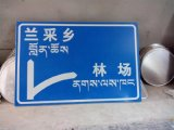安康道路安全施工标志牌定制,|安康二级公路标志牌加工厂