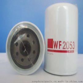弗列加WF2053水滤芯冷却液滤芯