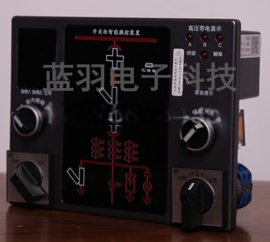 蓝羽系列LY-9800数码管液晶开关柜智能操控装置 RS485通讯厂家直销