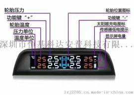 TPMS无线汽车胎压监测系统外置/内置车载胎压监测仪