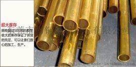 国标H62黄铜棒 H59易切削黄铜棒 方棒六角棒进口