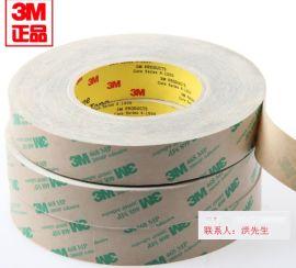 供应3M468MP 200MP无基材双面胶、高温透明双面胶、可模切加工成任意形状规格3m468mp