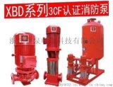 CCCF消防泵XBD3.2/35G-L室内消火栓泵