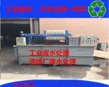 喷涂废水处理设备家具厂化工厂专用