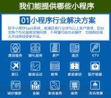 阳春市公众号开发小程序定制