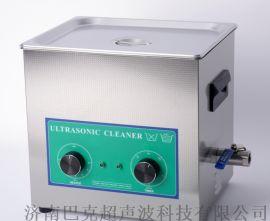 眼睛超声波清洗机 实验室超声波清洗机