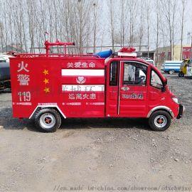 小型电动消防车多少钱 小型乡镇水罐消防车厂家