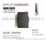 GPRS DTU工业级无线数传模块通信控制模块