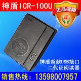 神盾ICR-100U身份证读卡器神盾100U读卡器