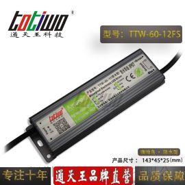 通** 12V60W防水LED开关电源 咖啡色