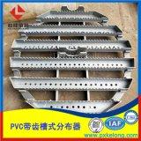 塑料PVC材質槽式液體分佈器廠家新型帶齒槽式分佈器
