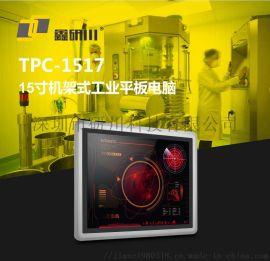 TPC1517平板电脑