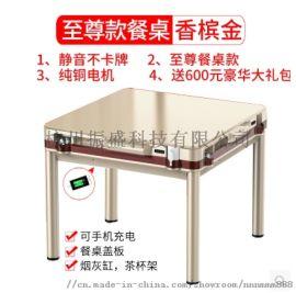 欧式餐桌麻将机全自动四口升级折叠实木智能免推牌两用