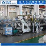 江苏贝尔机械-PP,PE吸塑片挤出设备生产线
