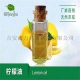 檸檬油檸檬精油8008-56-8天然植物精油