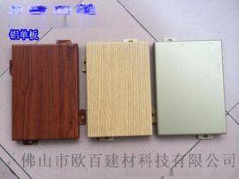 來圖定制2.0厚木紋弧形鋁單板吊頂 免費設計