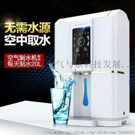 福能达空气制水机/RO反渗透/桌面净水器F20
