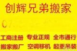 深圳南山蛇口搬家公司26394049蛇口专业起重吊装搬迁