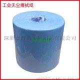 廠家直銷 卷裝無塵紙 藍色白色25cm×38cm